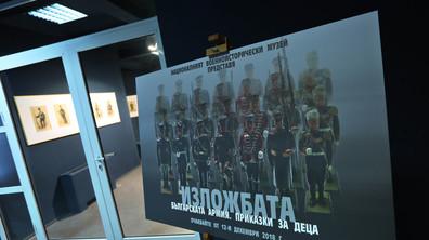 """Изложбата """"Българска армия-приказка за деца"""" се откри във Военно-историческия музей"""
