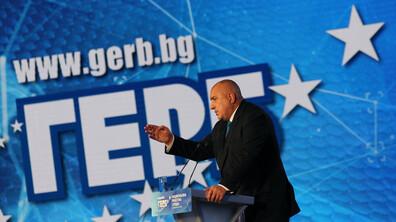 Национална среща на ГЕРБ преди евроизборите