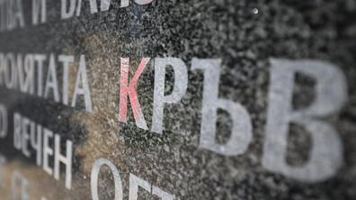 Ден в памет за жертвите на тоталитарните режими