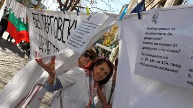 Протест на медицински сестри пред Министерството на здравеопазването