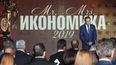 """Връчиха призовете в конкурса """"Мистър и Мисис Икономика"""" 2019"""