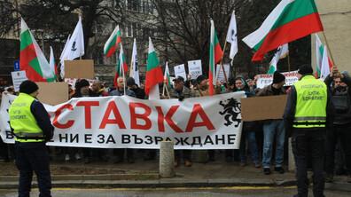Протест пред сградата на МРРБ