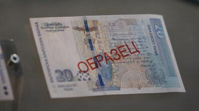 БНБ представи нова банкнота от 20 лева