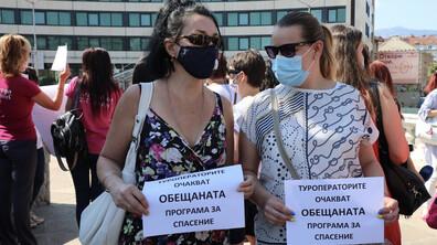 Туроператорите излязоха на протест