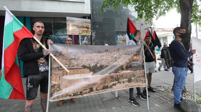 Палестинци протестираха в София