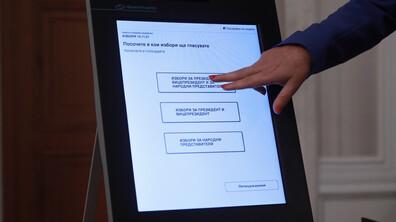 Как да гласуваме на вота 2 в 1