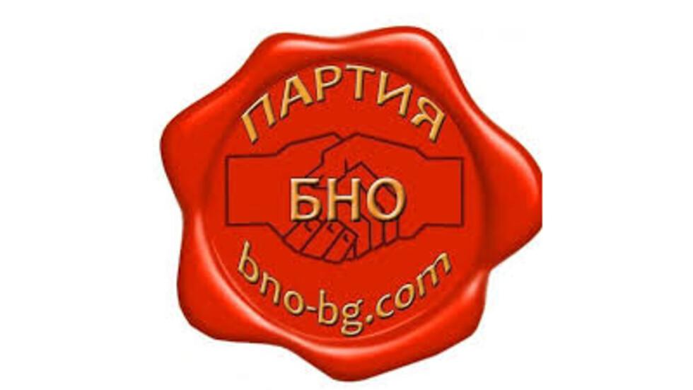 """ПП """"БЪЛГАРСКО НАЦИОНАЛНО ОБЕДИНЕНИЕ – БНО"""""""