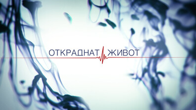 """Любим ТВ сериал – """"Откраднат живот"""""""