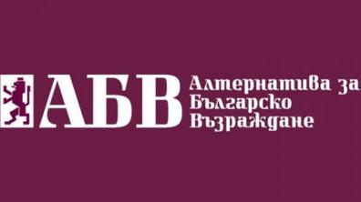 """ПП """"АБВ (Алтернатива за българско възраждане)"""""""