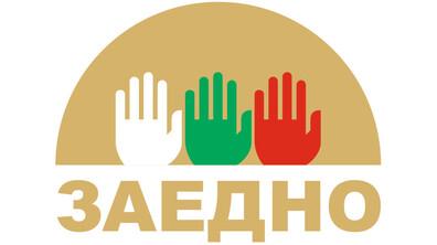 """КП """"ДВИЖЕНИЕ ЗАЕДНО ЗА ПРОМЯНА"""""""