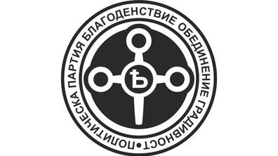 """ПП """"Благоденствие-Обединение-Градивност"""""""