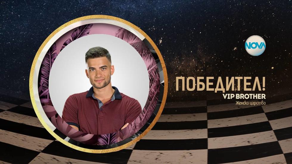 Атанас Колев е големият победител във VIP Brother 2018