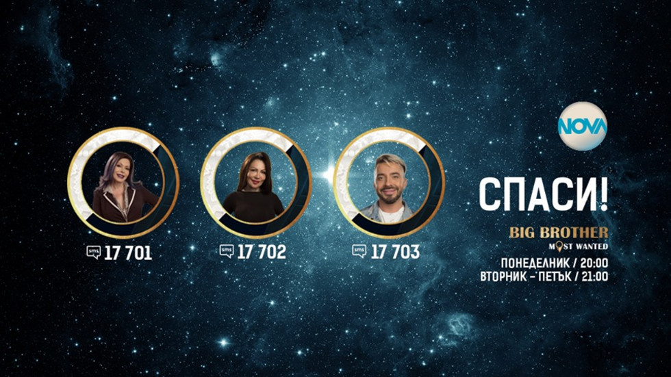Албена, Цецо и Никита са последните номинирани за сезона - Big Brother: Most Wanted 2018