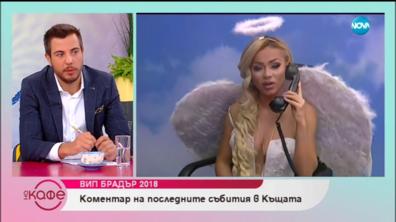 """""""На кафе"""" за завръщането на Нора Недкова - VIP Brother 2018"""
