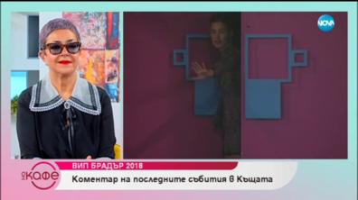 Неочаквани разкрития на Ивет Григорова за Розмари - VIP Brother 2018