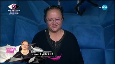 Ваня Костова отговаря на въпросите на звездните коментатори