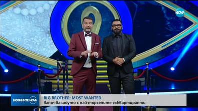Започва шоуто с най-търсените съквартиранти - Big Brother Most Wanted 2018
