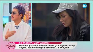 """""""На кафе"""" за Жени Калканджиева - Big Brother: Most Wanted 2018"""