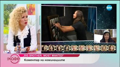 """""""На кафе"""" за странностите на Я-Я – Big Brother: Most Wanted 2018"""