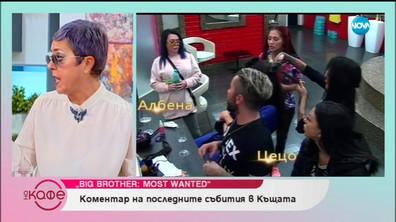Звездните коментатори анализират лагерите в Big Brother: Most Wanted 2018