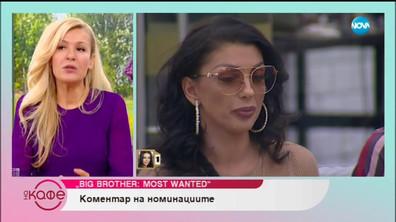 """""""На кафе"""" за конфликта между Емануела, Златка и Благой – Big Brother: Most Wanted 2018"""