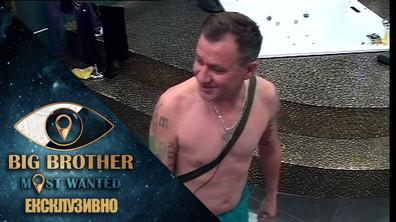 Гъмов се шегува с Я-Я под душа - Big Brother: Most Wanted 2018