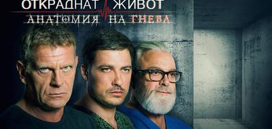 """На финала на """"Откраднат живот: Анатомия на гнева"""" на 7 декември очаквайте"""