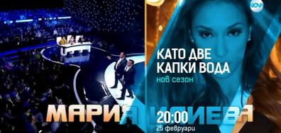 """Мария Илиева в сезон 7 на """"Като две капки вода"""" от 25 февруари по NOVA"""