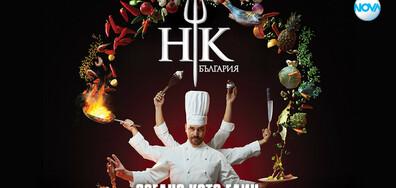 Hell's Kitchen България - сезон 2 - от 26 февруари в 21.00 ч. по NOVA