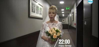 """В """"Женени от пръв поглед"""" на 13 март по NOVA очаквайте"""