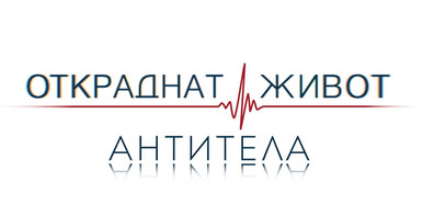 """В """"Откраданат живот: Антитела"""" от септември по NOVA очаквайте"""