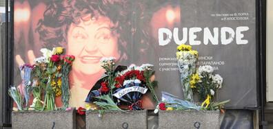 Последно сбогом с голямата българска актриса Татяна Лолова