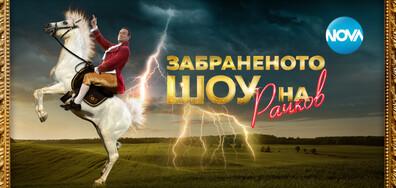 """В """"Забраненото шоу на Рачков"""" - сезон 2 от 12 септември очаквайте"""