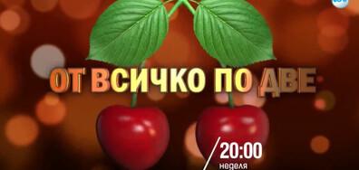 """В """"Забраненото шоу на Рачков"""" - сезон 2 на 17 октомври очаквайте"""