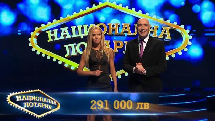 Национална лотария раздаде награди точно за 291 000 лева