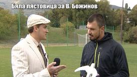 """Валери Божинов заслужи """"Бяла лястовица"""" на """"Господари на ефира"""""""