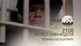 """Седмица зад решетките"" по KinoNova"