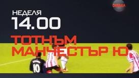 Тотнъм срещу Манчестер Юнайтед