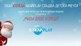 NovaPlay събира в конкурс видео желания до Дядо Коледа