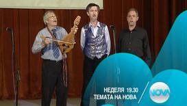 Магията на българския фолклор