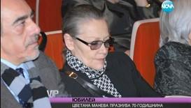 Цветана Манева празнува 70-ия си юбилей с мюзикъл