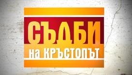 """""""Съдби на кръстопът"""" се завръща с втори сезон по Нова"""