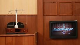 """Иск заради измама с 270 000 лв. в """"Съдебен спор"""""""