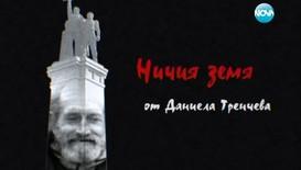 """Разказите от """"Ничия земя"""" на Даниела Тренчева и Елена Чопакова"""