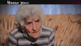 """""""Ничия земя"""": Българката, изродила сина на Кадафи"""