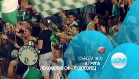 Мачът Локомотив - Лудогорец днес на живо по Диема