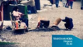 Какво се случва с малолетните бежанци в България?