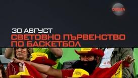 Световното първенство по баскетбол в Испания по Diema и Нова Спорт