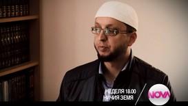 """""""Ничия земя"""": Сянката на радикалния ислям?"""