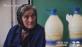 """Най-малкото село в най-бедната община в """"Ничия земя"""""""